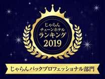 <2019年>じゃらんパックプロフェッショナル大賞を受賞致しました。