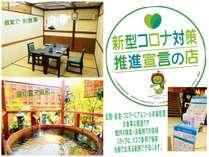 長野県新型コロナ対策推進宣言 ながのコロナ対策の店
