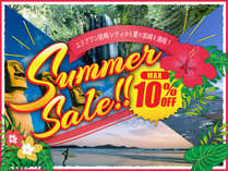 Summer Sale Plan