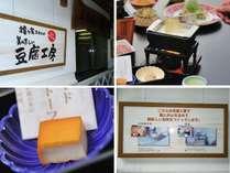 自社工房で毎日作った豆腐や豆乳は夕食『豆腐懐石』や朝食『豆腐やさんのバイキング』に