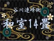 ■谷川連峰側 広め和室14畳■