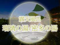 ■露天風呂■ ~瑠璃の湯 / 密多の湯~