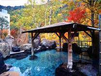 【秋の峡谷露天風呂】四季折々の風情が楽しめます。当館自慢のお湯をお楽しみ下さい。