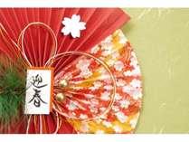 【年末年始】【和倉温泉で迎えるお正月】【お正月懐石プラン】