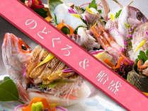 ■のどぐろ&舟盛会席■ふわふわで甘~い高級魚『のどぐろ』をあぶりで♪旬の魚を使った豪華な『船盛』も♪