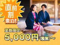 【直前割★素泊まり5000円(税別)~】室数限定★超特価!見つけたあなたはラッキー♪夜まで和倉散策♪