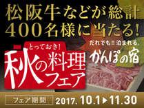 松阪牛などが総計400名様に当たる!とっておき秋の料理フェア開催!