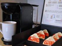 【新サービス】全客室にコーヒーマシンを完備いたしました。