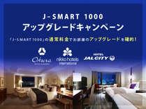 【J-SMART1000 アップグレードキャンペーン】JALのマイルが1000マイルたまる!朝食付