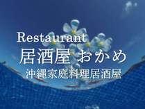 沖縄家庭料理 居酒屋おかめ