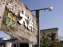 旅館 大浜◆じゃらんnet