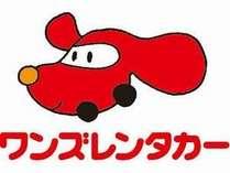 【エンジョイ横浜】ホテル内レンタカー事務所併設☆玄関からすぐ乗れて便利☆