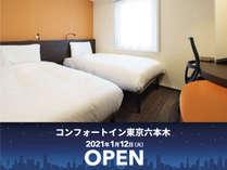 2021年1月12日OPEN!コンフォートイン東京六本木