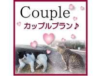 ♪カップルプラン♪