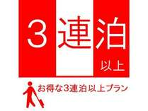 ◇3連泊以上プラン◇【天然温泉!朝食バイキング!駐車場無料!】 関越道花園ICから約2分!