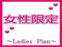 【レディースプラン】輝く女性へ贈るご褒美プラン