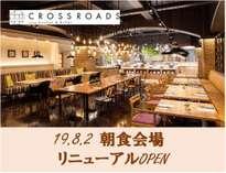 19.8.2朝食会場リニューアルOPEN!