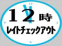 ☆12時チェックアウト☆朝をのんびりゆったりステイ☆プラン