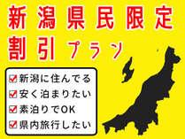 【新潟県在住限定】新潟県民プラン☆