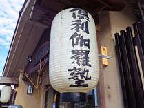 道の駅 倶利伽羅源平の郷【倶利伽羅塾】みなさまのお越しをお待ちしております。