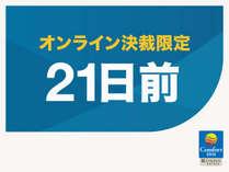 【~21日前】早期予約で最安値♪オンライン決済限定プラン◆<駐車場+朝食&コーヒー無料>