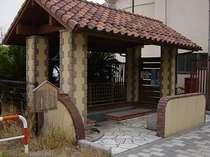 ●周辺●【足湯:恵比寿の湯】当館より徒歩3分以内♪南欧風です!