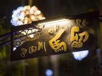 ■お食事処「きぬ川馬留(バル)」■2015年11月新設OPENのお食事処