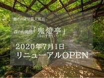 【2020年7月1日】貸切風呂リニューアルオープン