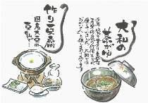 朝食大和茶粥の画像