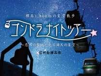 【満点の星空】 ゴンドラナイトツアー付 フレンチ「大地」コース1泊2食