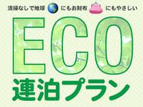 【エコ連泊プラン】環境に配慮したお得なプランです♪