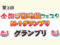 【卒旅】5名以上の卒業旅行!7,560円できじ鍋登場★