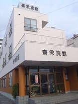 齋栄旅館◆じゃらんnet