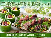 【6/1~8/31迄!】三陸海の幸と夏野菜フェア(※イメージ)