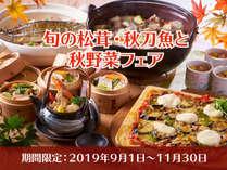 【9/1~11/30迄!旬の松茸・秋刀魚と秋野菜フェア】(※イメージ)