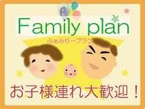 【お子様歓迎】◆ファミリープラン<朝食付>添い寝のお子様の宿泊&朝食無料【12時アウト】