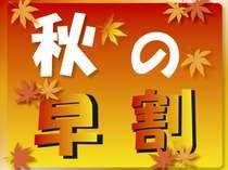 【早割セール】11月は早期予約でお得に仙台≪平日・シングル限定≫≪素泊り≫ ■大浴場あり■