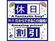 【休日はお得に仙台満喫♪】素泊まり ◆大浴場完備◆