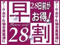 【早割28】 28日前までのご予約限定♪ <朝食付> 大浴場完備!