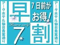 【早割7】7日前までのご予約がお得♪<朝食付> 大浴場完備!