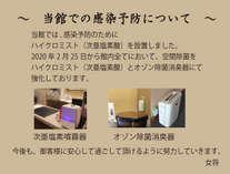 感染予防のためにハイクロミスト(次亜塩素酸)を設置!客室はオゾン除菌消臭器で空間除菌の強化を実施中!
