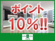 ポイント10%【素泊まり】