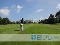 【ゴルフ】1泊朝食+1ラウンドプレー/プレー後は温泉でのんびり♪<翌日プレー>