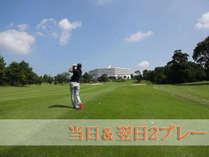 【ゴルフ】1泊2食+セルフ2プレー★せっかくだからゴルフ三昧したい方へ!