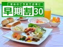 【早期割30】■早めの予約でお得に!■スポーツ&レジャー三昧!和洋バイキングの朝食付★