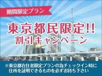 東京都民限定