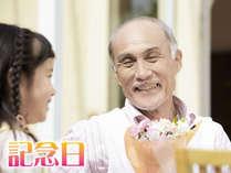 ◇記念日◇お祝い♪ケーキ&お祝い料理ご用意可能!