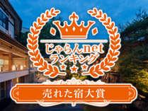 じゃらんnetランキング2019 売れた宿大賞 栃木県 51-100室部門 1位受賞!
