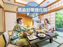 「部屋食プラン」や「最新鋭の除菌加工」で、安心の旅を。(写真のお部屋は木心亭スタンダード)