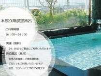 八女グリーンホテル|最上階の露天風呂